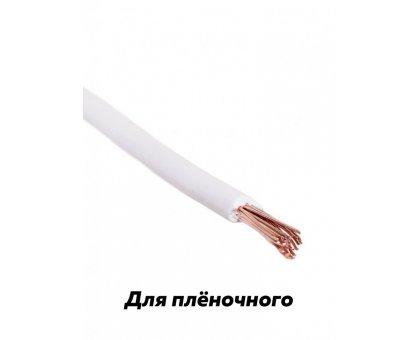 Купить Белый провод для подключения инфракрасной пленки Провод ПВ3 (сечение 1,5 кв.мм) в Новосибирске