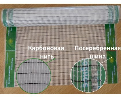 Купить Инфракрасный сеточный тёплый пол «ANT ТеплоПол» (0,5м, 160 Вт/м2) в Новосибирске