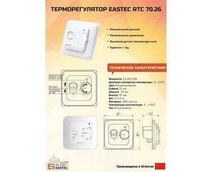 Купить Терморегулятор для теплого пола механический RTC 70.26 кремовый в Новосибирске