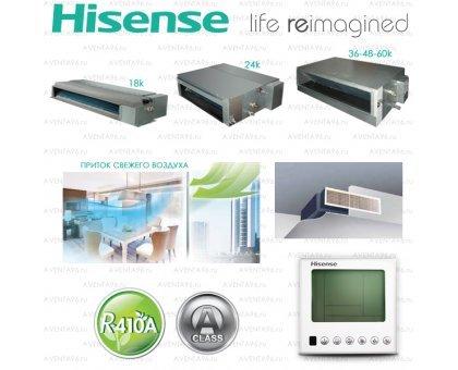 Купить Канальный кондиционер Hisense AUD-48HX4SHH/AUW-48H6SE1 в Новосибирске