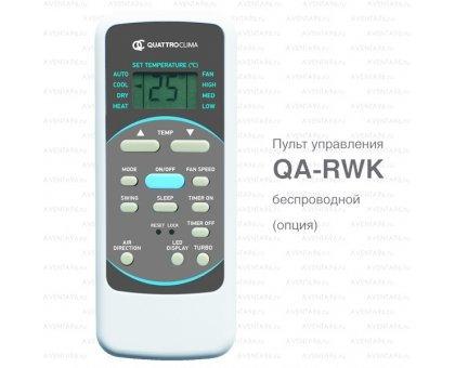 Купить Напольно-потолочный кондиционер QuattroClima QV-I18FE/QN-I18UE в Новосибирске