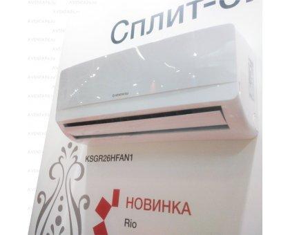 Купить Кондиционер Kentatsu KSGRE53HZAN1/KSRRE53HZAN1 в Новосибирске
